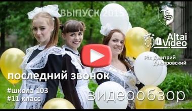 Выпуск 2015, г. Барнаул. Последний звонок.