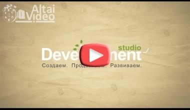 Ролик для Web студии 'Development'