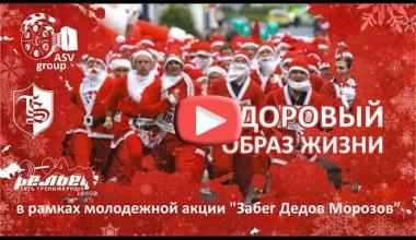 Забег дедов морозов 2014 г. Барнаул