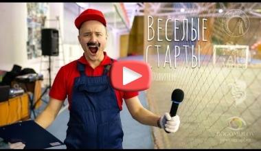 Веселые Старты в АлтГТУ 2016.