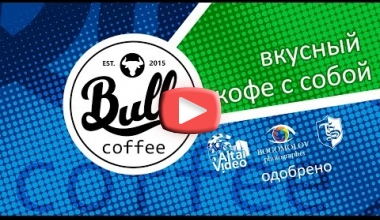 Сoffee bull.