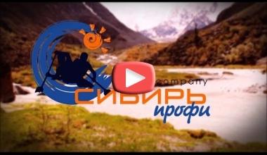 Тур оператор Сибирь-Профи.