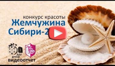 Конкурс красоты Жемчужина Сибири 2014