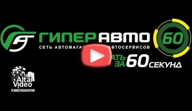 Режиссерская версия ролика для сети магазинов автозапчастей Гипер Авто.