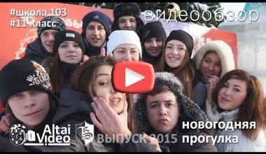 Выпуск 2015, г. Барнаул. Новогодняя прогулка.