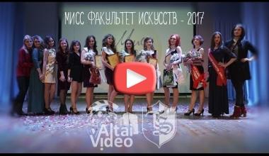 Мисс факультет искусств 2017