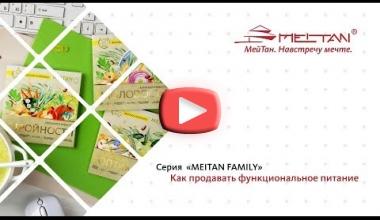 MEITAN FAMILY.