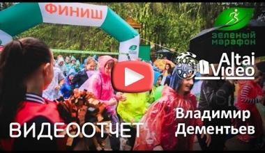 Зеленый марафон от Сбербанка г. Барнаул 2015.