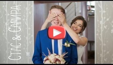 День свадьбы Стаса и Самиры