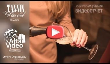 Видеоотчет со встречи-дегустации винного клуба TANNIN.