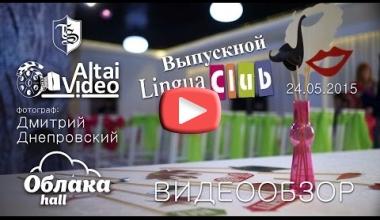 Выпускной бал языковой школы Lingua Club.