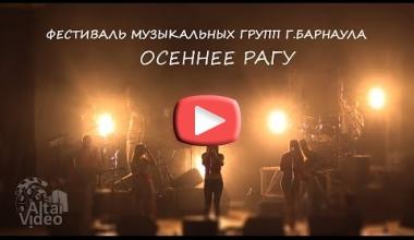 Фестиваль музыкальных групп г. Барнаула Осеннее рАГУ