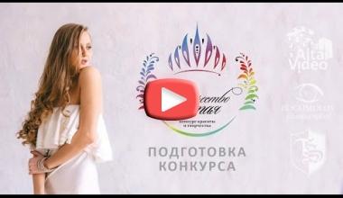 Подготовка конкурса Мисс Студенчество Алтая 2016