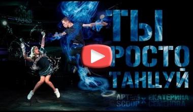 Ты просто танцуй! - Артём Scoop feat. Екатерина Семёнова