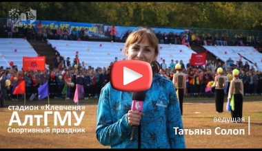 Спортивный праздник АлтГМУ г. Барнаул.