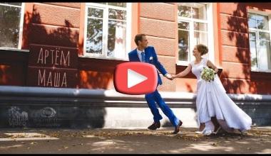 День свадьбы Артема и Маши