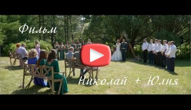 Свадебный фильм Николай + Юлия