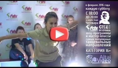 Мастер-классы от танцевальных школ города.