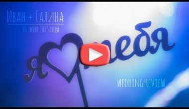 День свадьбы: Ивана и Галины