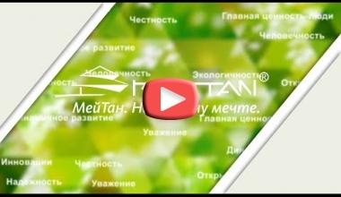 Обновленный Маркетинг-план МейТан от 01.04.2017.