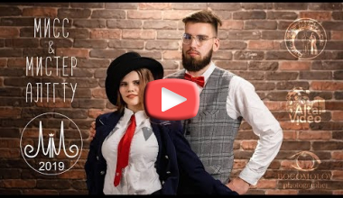 Подготовка Мисс и Мистер АлтГТУ 2019
