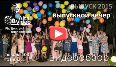 Выпуск 2015, г. Барнаул. Выпускной Вечер.