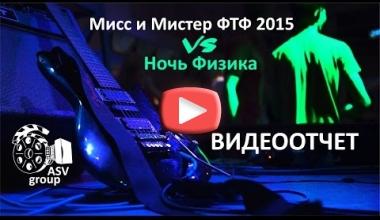 Мисс и Мистер ФТФ 2015 vs Ночь Физика Видеоотчет