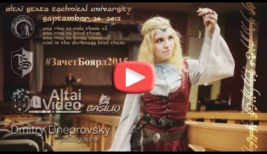 Квест-игра Зачёт-Боярд 2015 АГТУ г.Барнаул.