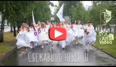 Сбежавшие невесты Cosmopolitan 2016.