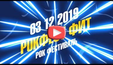 РокФест ФИТ 2019