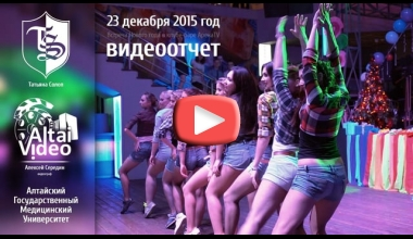 Предновогодний вечер АГМУ в клубе-баре АренаTV.