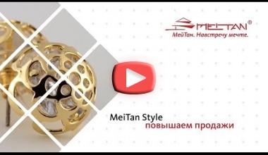 MeiTan Style.