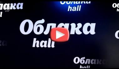 Банкетный холл Облака г.Барнаул 2014 г.
