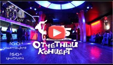Format Dance Studio отчетный концерт г.Барнаул 2015г.
