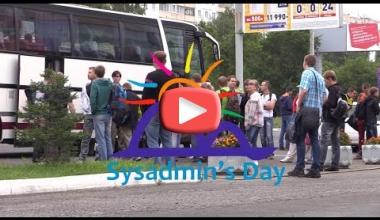 День системного администратора на Алтае 2014. (неофициальный ролик).