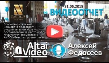 Видео отчет благотворительный концерт г. Барнаул.