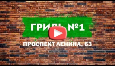 Гриль №1 Проспект ленина 63