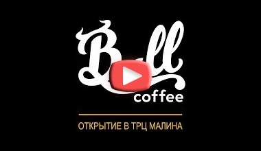 Coffee Bull Открытие