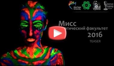 Teaser Мисс Биологический факультет 2016.