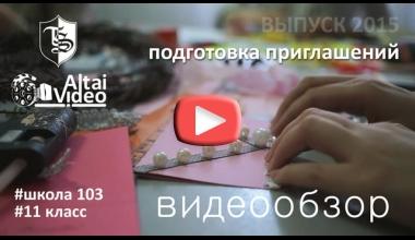 Выпуск 2015, г. Барнаул. Подготовка Приглашений.