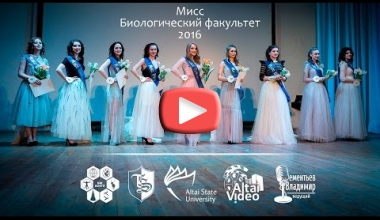 Финал конкурса Мисс Биологический Факультет – 2016.