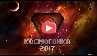 Космогонка 2017 – teaser.