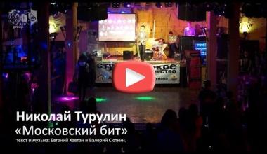 «Мистер и Мисс АлтГТУ - 2014» Николай Турулин, Московский бит.