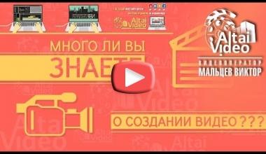 Творческое объединение AltaiVideo г. Барнаул 2016.