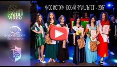 Мисс исторический факультет – 2017.