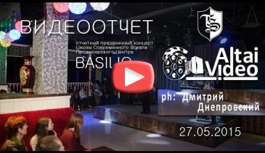 Отчетный концерт Продюсерского Центра BASILIO.