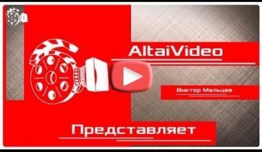 AltaiVideo Видео презентация для Бизнеса