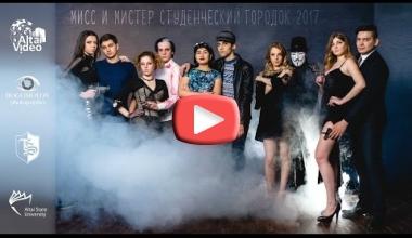 Мисс и Мистер Студенческий городок 2017