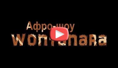 WONFANARA Афро-шоу