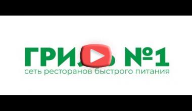 Гриль №1. г. Барнаул